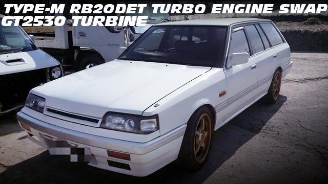 タイプM用RB20DETエンジンGT2530タービン仕上げ!R31スカイラインワゴンの中古車を掲載!