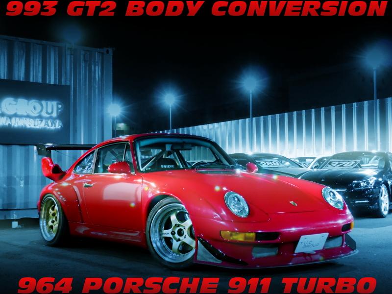 ホモロゲモデル993型ポルシェ911GT2ボディ仕上げ!964型ポルシェ911ターボの中古車を掲載!