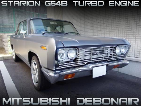 スタリオン用G54Bターボエンジン5速MT移植!TD06タービン組み込み!走るシーラカンス!初代A33三菱デボネアの中古車を掲載!