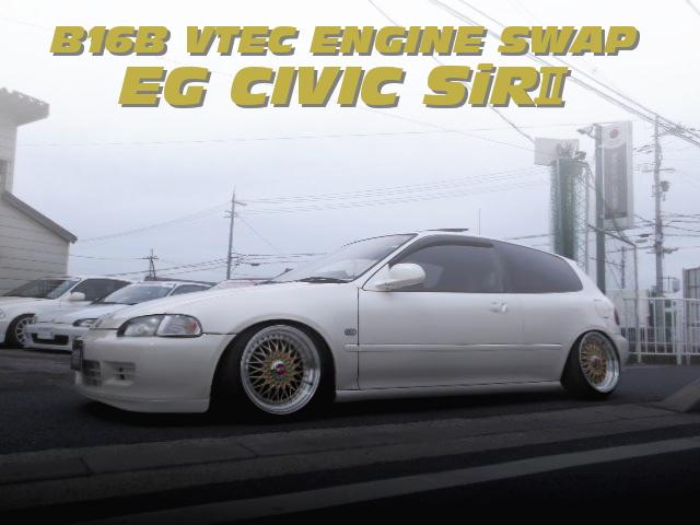 B16B型VTECエンジン公認!DC2R足回り移植ストレートマフラー!5代目EGシビックSiRIIの中古車を掲載!