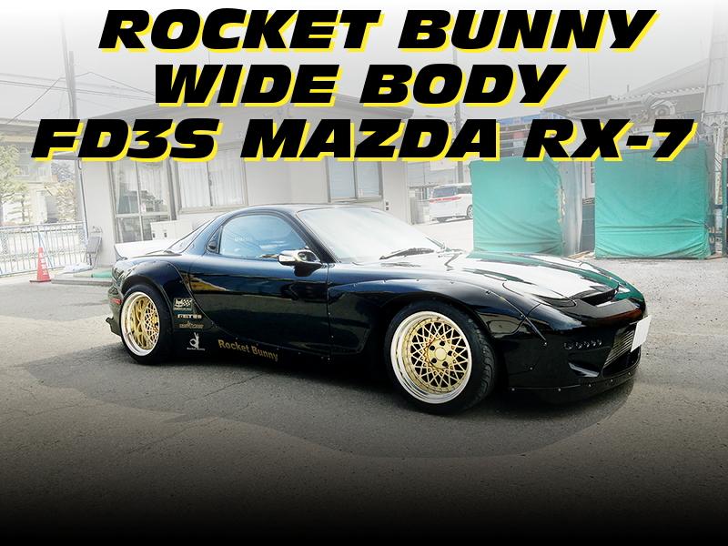 RocketBunnyワイドボディ仕上げ!専用ホイール履き替え!パワーFC制御!FD3S系4型マツダRX-7の中古車を掲載!