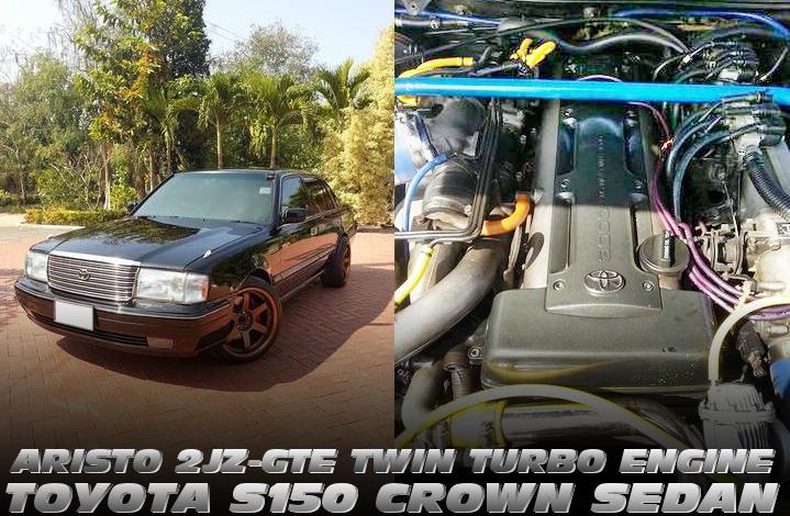 14アリスト用2JZツインターボエンジン搭載!20セルシオ用ブレーキ移植!5代目S150系クラウンセダンのタイ中古車を掲載!