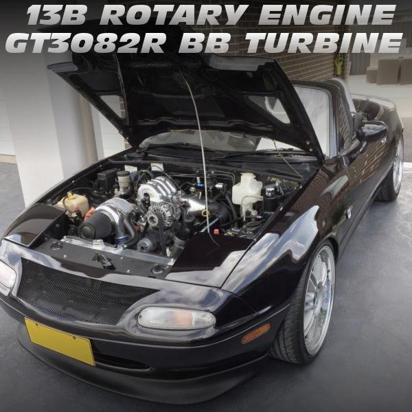 400馬力!13BロータリーEGスワップ!GT3082Rボールベアリングタービン!NA系ミアータMX5のオーストラリア中古車を掲載!