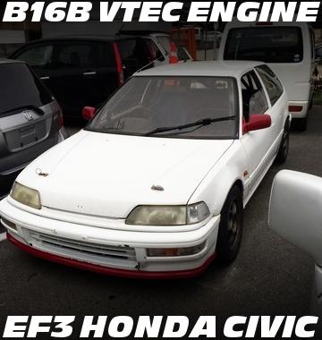 タイプR用B16B型VTECエンジン移植5速MT組み合せ!EF3シビックSiエクストラの中古車を掲載!