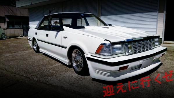 ヤングオート「迎えに行くゼ!」再現!ハイソ当時仕様GS121型クラウンの国内中古車を掲載!