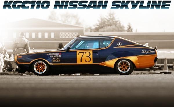 レーシングモデル!ケンメリグランプリ仕上げ!L28改3Lエンジン公認!KGC110型スカイラインの国内中古車を掲載!