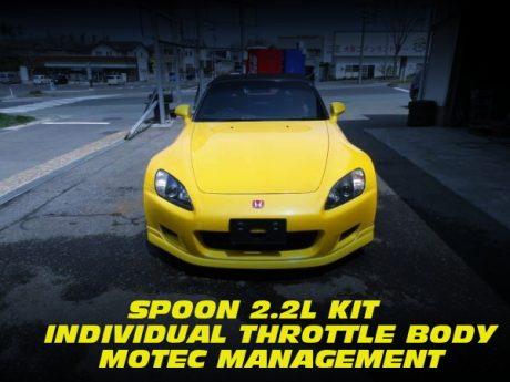 SPOON製2.2リッターKIT!4連スロットルMOTEC制御!ホンダS2000の国内中古車を掲載!