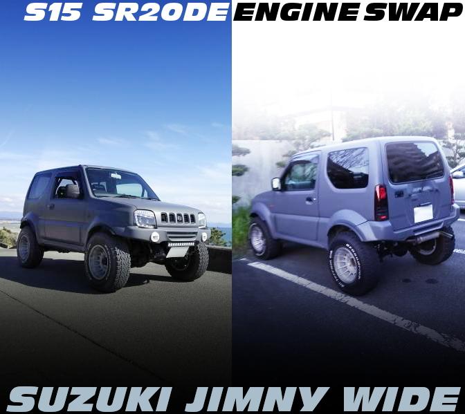 S15オーテック用SR20DEエンジン改4連スロットル!JB33Wスズキ・ジムニーワイドの中古車を掲載!
