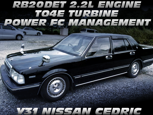 396馬力!改造費200万円以上!RB20改2.2Lエンジン!GTSR純正EXマニ!TO4Eタービン!Y31セドリックの国内中古車を掲載!