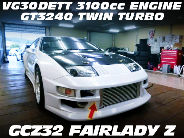 VG30改3100ccエンジン!GT3240ツインターボ金プロ制御!ワイドボディ仕上げZ32フェアレディZの国内中古車を掲載!