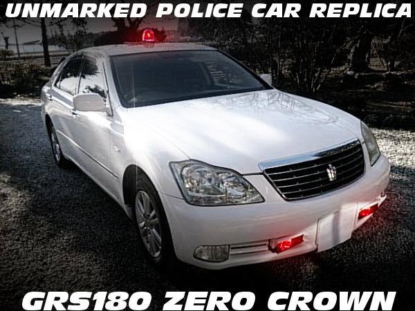 サイレン、赤灯、オートカバー作動!覆面仕上げ!GRS180型ゼロクラウンの国内中古車を掲載!