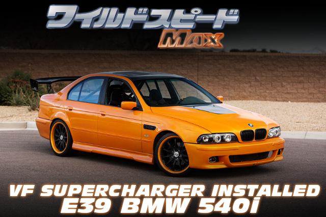 ワイルドスピードMAX劇中車!V8エンジン改VF製スーパーチャージャー装着!E39型BMW540iのアメリカ中古車を掲載!
