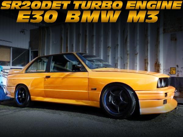 4連スロットルSR20DETターボエンジン移植!S14用5速MT換装!E30系BMW M3の国内中古車を掲載!