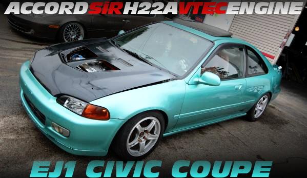 アコードSiR用H22A型2200ccエンジンスワップ!5速MT仕上げ!LHDモデルEJ1型シビッククーペの国内中古車を紹介!