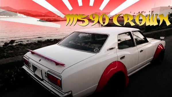持ち主窃盗罪で拘留!?ワークスワイド仕上げ!MS90型クラウンの街道レーサー中古車を掲載!