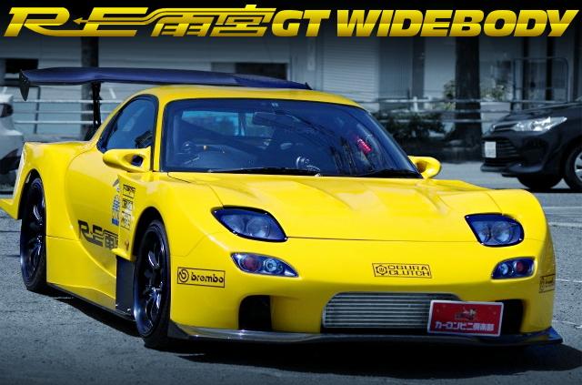 RE雨宮GTレプリカワイドボディ仕上げ!TO4Sシングルターボ!FD3S型マツダRX-7の国内中古車を掲載!