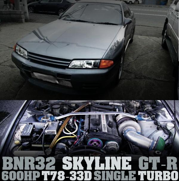 改造費400万円以上600馬力!T78-33Dタービン!BNR32スカイラインGT-Rの国内中古車を掲載