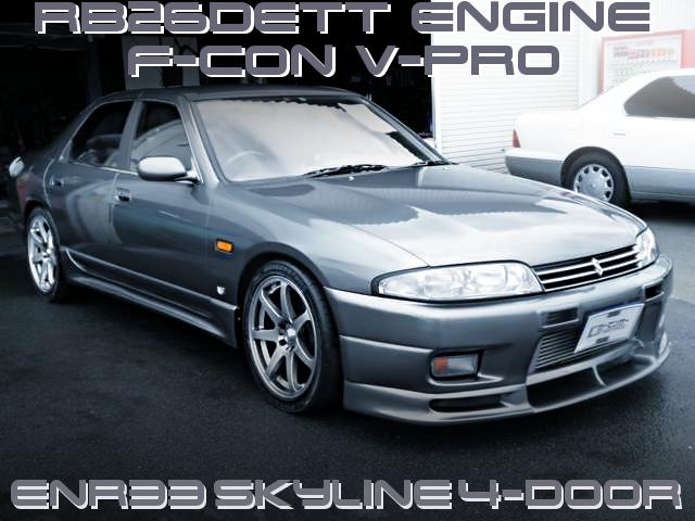 RB26DETTエンジン社外タービンVプロ制御!ENR33スカイライン4ドア2.5GTS4の国内中古車を掲載
