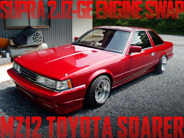 80スープラ用2JZ-GEエンジン5速MT移植!当時仕上げ!初代MZ12型ソアラの中古車を掲載
