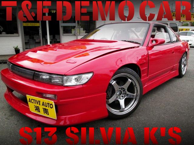 T&Eデモカー!S15用SR20ターボエンジン搭載!PS13型シルビアK'Sの国内中古車を掲載