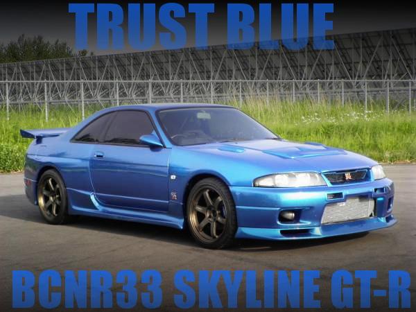 改造費1000万円以上!トラストブルー仕上げ!T78-29Dタービン!BCNR33スカイラインGT-Rの国内中古車を掲載