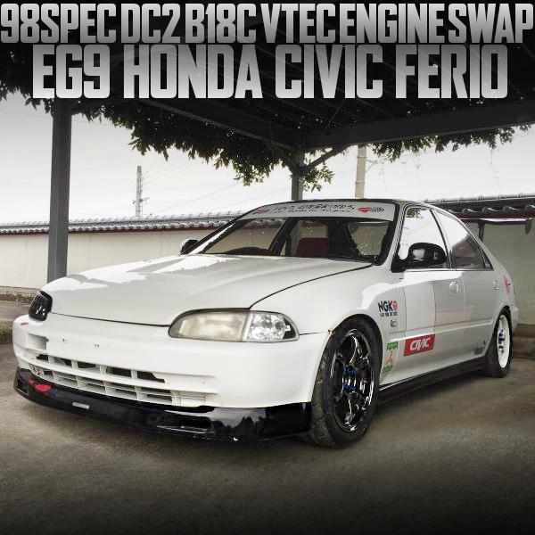 98スペックDC2用B18C型VTECエンジンスワップ!EG9型シビックフェリオの国内中古車を掲載