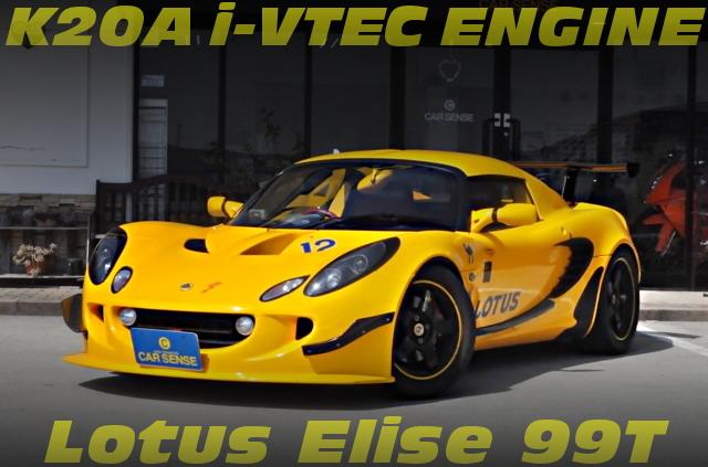 ホンダ用K20A型i-VTECエンジンスワップ!限定車ロータス・エリーゼ・タイプ99Tの国内中古車を掲載
