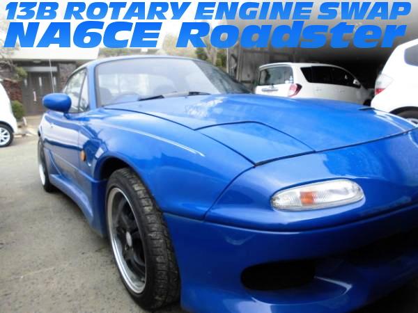 13B型ロータリーエンジンスワップ公認!パワーFC制御!FC用ブレーキキャリパー!NA6CE型マツダ・ロードスターの国内中古車を掲載