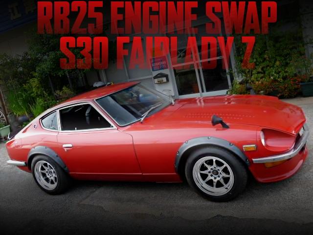 RB25エンジンスワップ公認!5速MT組み合わせ!S30系フェアレディZの国内中古車を掲載