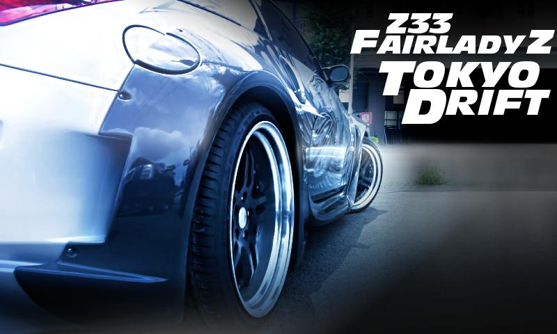 映画ワイルドスピードX3 TOKYO DRIFT劇中D.K.(タカシ)用1号車!Z33日産フェアレディZの国内中古車を掲載
