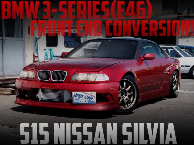 E46型BMW3シリーズ顔面移植!S15日産シルビア・スペックRの国内中古車を掲載