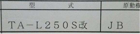 JB_L250SMIRA2016827_6