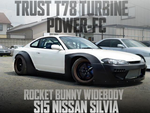 SR20エンジン改T78ビッグタービン!パワーFCエアフロレス制御!RocketBunnyワイド!S15シルビアの国内中古車を掲載
