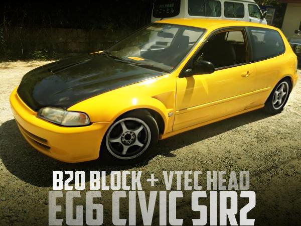 B20B改VTECエンジン搭載5速MT仕上げ!EG6型ホンダ・シビックSiRⅡの国内中古車を掲載