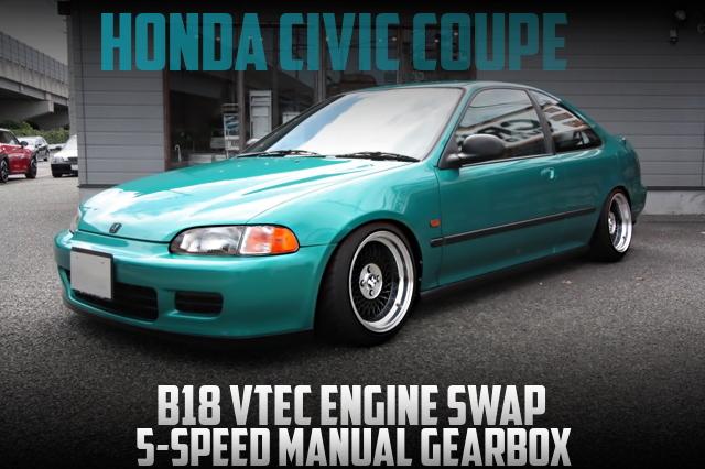 B18系VTECエンジン5速マニュアル公認!初代シビッククーペの国内中古車を掲載
