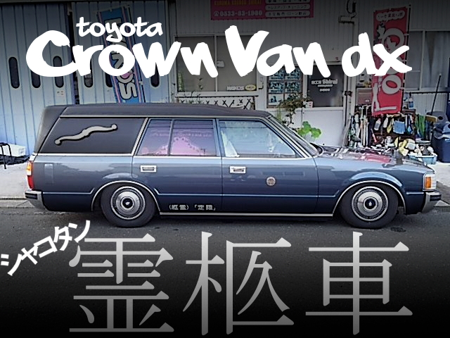 霊柩車(洋型)ローダウン!シャコタン仕上げ!GS126V型トヨタ・クラウンバンDXの国内中古車を掲載