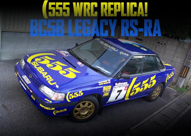 93ニュージーランドラリー優勝車(コリン・マクレー)(555WRCレプリカ仕上げ!BC5B型レガシィRS-RAの国内中古車を掲載