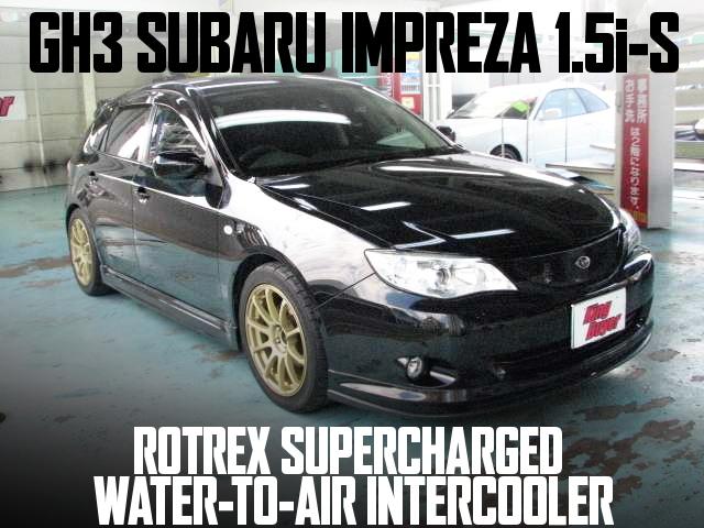EL15改ROTREXスーパーチャージャー水冷インタークーラーeマネージ制御!GH3型インプレッサハッチバック1.5i-Sの国内中古車を掲載