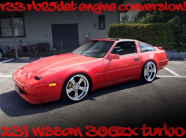R33後期RB25ターボエンジン5速MT移植!HKSタービン!北米モデル後期HZ31日産300ZXターボの国内中古車を掲載