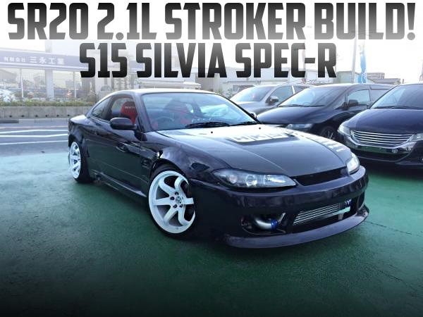 SR20改2.1Lエンジン!TD06タービンPOWER-FC制御!S15シルビア・スペックRの国内中古車を掲載