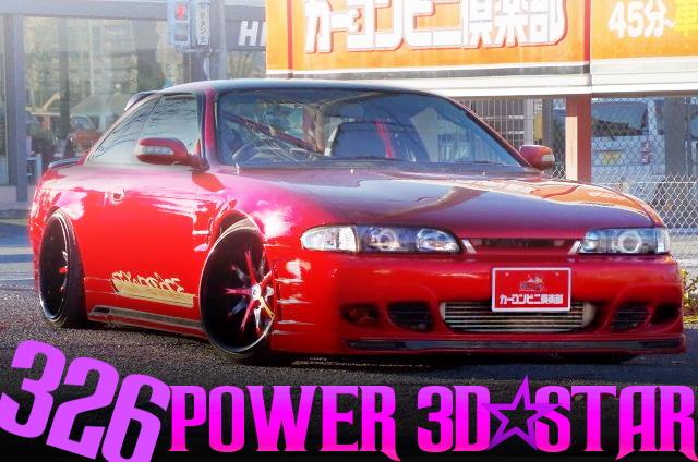 326POWER仕様!3D☆STARエアロキット仕上げ!ウエストゲーター!S14日産シルビアK'Sの国内中古車を掲載