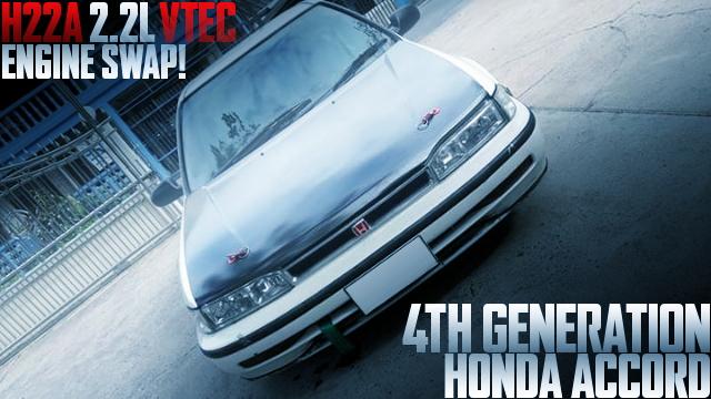 H22A型2.2リッターVTECエンジン移植!マニュアルシフト仕上げ!4代目CB型ホンダ・アコード4ドアセダンのタイ中古車を掲載