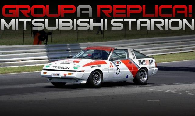 全日本ツーリングカー選手権グループAレプリカ仕上げ!三菱スタリオンのオーストラリア中古車を掲載