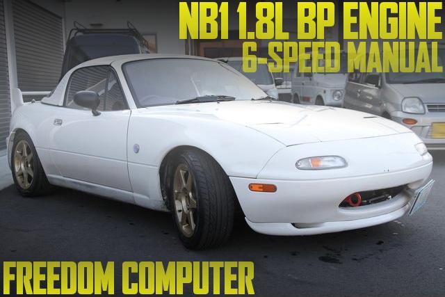 NB1用BPエンジンスワップ6速MT仕上げ!フリーダムCPU制御!NA8C型ユーノス・ロードスターの国内中古車を掲載