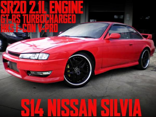 SR20改2.1LエンジンGT-RSタービンVプロ制御!S14日産シルビアの国内中古車を掲載