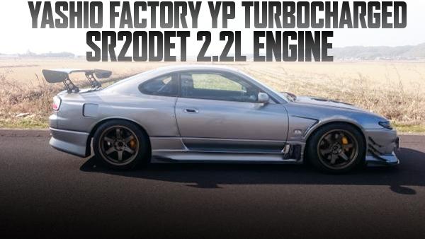 450馬力!SR20エンジン改2.2L化!ヤシオYPタービンVプロ制御!S15日産シルビアの国内中古車を掲載