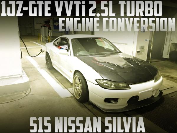 JZX100流用1JZ-GTE型VVTiターボエンジン+5速MT移植!S15日産シルビアの国内中古車を掲載