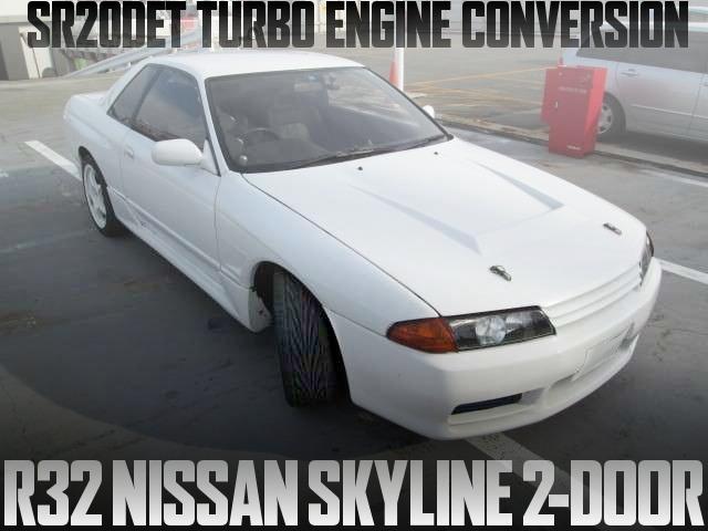 SR20ターボエンジンスワップ!5速マニュアル仕上げ!TBOスケールメーター!日産R32スカイライン2ドアの国内中古車を掲載