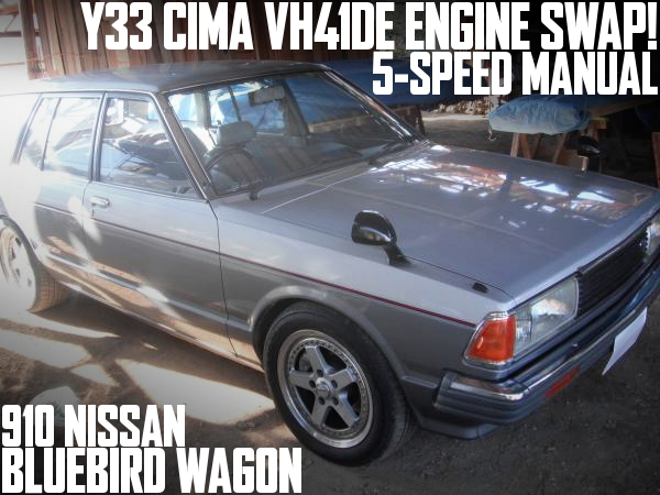 Y33シーマ流用VH41DE型4.1リッターV8エンジン5速マニュアル仕上げ!910日産ブルーバードワゴンの国内中古車を掲載