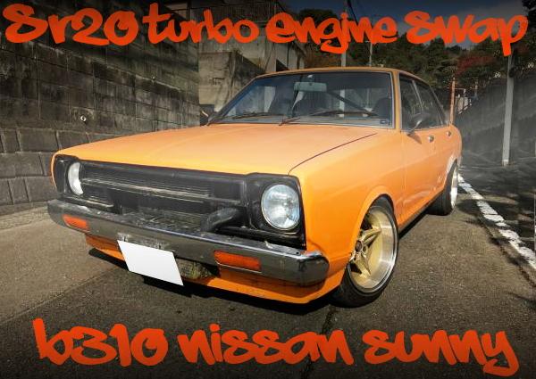 SR20ターボエンジン5速マニュアルシフト!B310日産サニー4ドアの国内中古車を掲載
